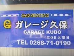上田市国道18号線、信濃国分寺駅すぐそば!青い看板が目印!