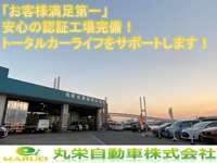 丸栄自動車株式会社 神戸支店 null