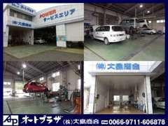 整備工場も、もちろん完備しております。車検・修理・点検等アフターサービス体制も整っております。
