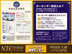 全車車両品質評価書付であんしんのお車選びのお手伝いをさせて頂きます。