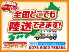 ■全国どこでも陸送納車可能です■料金等はお気軽にお問い合わせください。