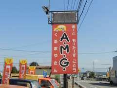 熊本インターより第一空港線へ左折、空港方面へ車で約5分です。この看板が目印です!!