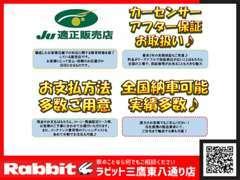 安心のJU(日本中古自動車販売協会連合会)・自動車公正取引協議会の加盟店になります。粗悪なお車や不正な販売等は行いません。