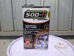 オイル添加剤のSOD-1プラスの取り扱いはじめました!市販の物とは性能が違いです!お気軽にお問い合わせ下さい!