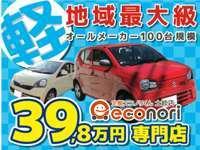 軽自動車39.8万円専門店 定額エコノリくん 土岐店 null