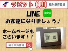 LINE@お友達登録お願いします♪ホームページものぞいてください☆