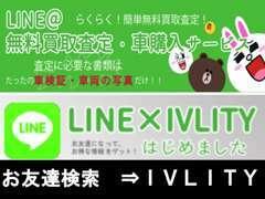 LINEで簡単に無料査定・クルマ購入サービス始めました!!お友達検索でIVLITYと入力下さい!!詳しくはHPまで☆