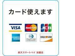 ☆各種クレジットカードもご利用いただけます。またオートローンに関してもお気軽にご相談ください!