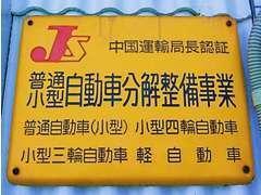 中国運輸局認証工場を完備しております!精密な検査を特殊機械を使いしっかりとメンテナス出来る事が当社の自慢でもあります☆
