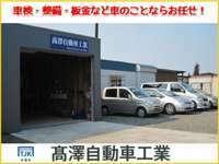 高澤自動車工業 null