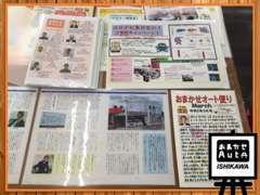 まめさ日本一を目指し、随時情報を発信しております。月に一度おまかせオート石川よりお便りをお送りさせていただいております!