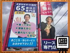 ★Yahoo!ニュースや各メディアで取り立てていただいている日本初の65歳以上専門店もやっております!!