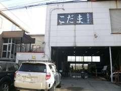 事務所は 整備工場さんの2階です。ぜひお待ちしています。
