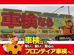 【車検もお任せください】車検が来たらフロンティア熊本におまかせください☆当社は指定工場を併設しております!