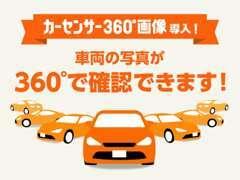 360°画像で車両確認ができます!!
