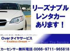 Overタイヤサービスのレンタカーはとってもお得!最寄り駅まで送迎も致します(^O^)詳しくはHPをご覧ください!