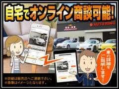 自宅にいながら、スマホやPCを使って当店スタッフとオンラインでお車の商談が可能です!来店が難しい方は当店までご相談を!