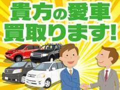 お車のお乗り換えや売却をご検討の方はぜひ一度ご相談下さい!お客様に寄り添った適正な買取査定をお約束します。