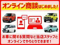 お店に行かず車輛の情報がリアルタイムでご提案出来ます。