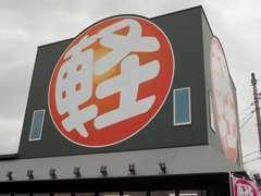 三島川之江インターから北へ約1キロ。この大きな「軽」の看板が目印です!お気をつけてご来店下さいませ☆