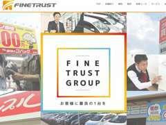 http://www.fine-trust.com/ホームページです。ブログもはじめましたので、見てくださいね♪