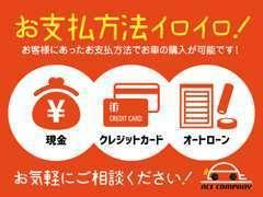 ☆お支払方法も、現金&ローン&カード決済が可能となっておりますヽ(^o^)丿☆