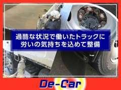 川西店では2トンベース車両を展示し、三田店では4トンベース車両を展示し北摂地域トップクラスの在庫数でお待ちしております!