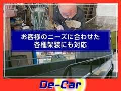 購入時だけではなく、今お使いの車両の全塗装や御社の独自のカラーへ塗り替える作業も行っております!お気軽にお問合せ下さい!