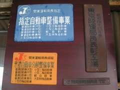 関東運輸局長指定の工場。お車の購入後も安心してお任せください。
