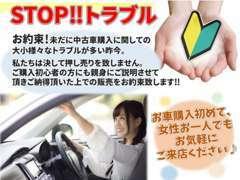 私たちはお車ご購入初心者の方を大事にしております!今さら聞けないあんなこと、スタッフが親身にご対応させて頂きます★