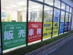 買取・販売はもちろん 車検・整備・鈑金・修理等 車のことはすべておまかせください。