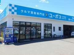 青い大きな看板が目印です。電車等公共交通機関を利用して来店される際は お迎えに伺いますので、ご連絡ください。