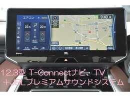 12.3型ディスプレイT-ConnectSDナビ+JBLプレミアムサウンドシステム(9スピーカー)、USB入力、Miracast対応、フルセグTV、AM/FM付き♪