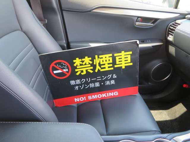 禁煙車です。