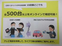トヨペット中古車店ならオンラインで確認可能!