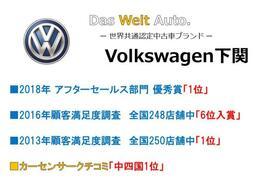 Volkswagen下関の紹介です。