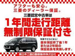 弊店の車両は全車、『三菱認定U-CAR』です!12ヶ月間・走行距離無制限の保証が付いてます!さらに、最長36ヶ月間まで保証をお付けいただけます!!JAF会員と合わせて、安心のカーライフを!!!