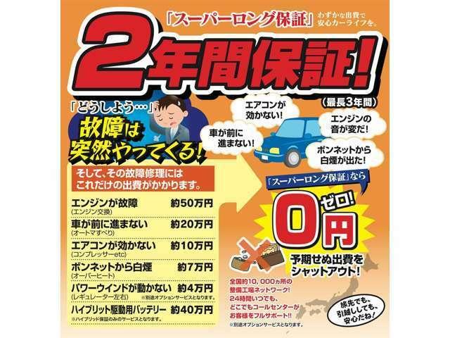Bプラン画像:スーパーロング保証に加入しておけば、購入された車が不具合を起こしても、対象範囲内であれば無料で修理できます。