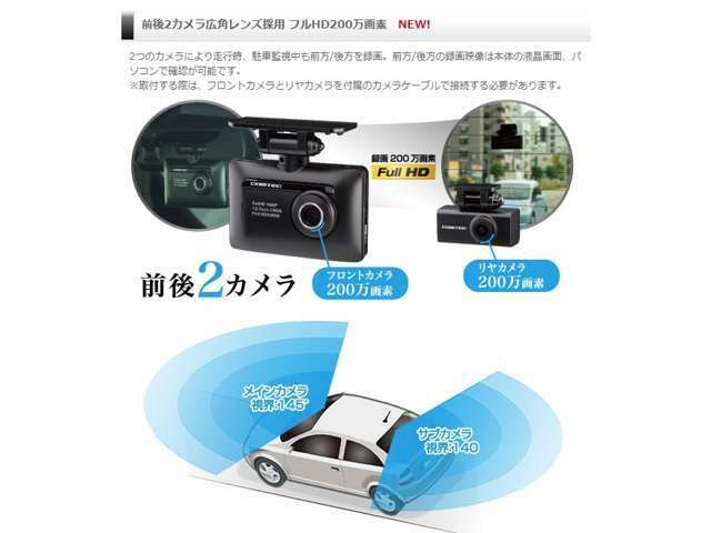 Bプラン画像:2つのカメラにより走行時、駐車監視中も前方/後方を録画。前方/後方の録画映像は本体の液晶画面、パソコンで確認が可能です。
