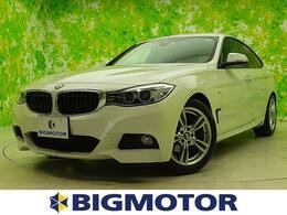BMW 3シリーズグランツーリスモ 320i Mスポーツ HDDナビ/車線逸脱防止支援システム