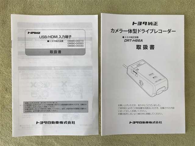 ドライブレコーダーの説明書もあります!