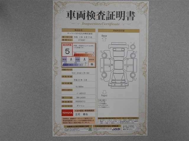 トヨタ認定検査員が一台ずつ内外装を厳しくチェックした「車両検査証明書」付き!