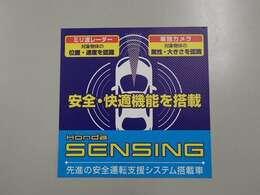 ■【HondaSENSING】ぶつからない!飛び出さない!はみ出さない!適切な車間距離、発進知らせ、標識認識機能付き!安全運転システム!それがHondaSENSINGです!