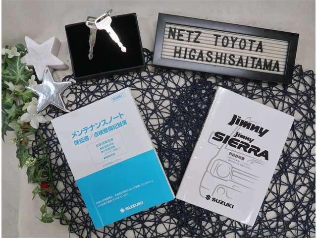 【取説・メンテナンスノート】お車の取扱説明書&整備記録簿が付いていますので安心です。