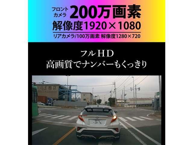 人気の高性能ドライブレコーダー (前後2カメラ)をお付けします!