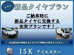 新品のタイヤに交換し納車いたします。走行距離が増える商用の車はタイヤが重要!新品タイヤを装着し、安心してお乗りください!