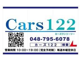 ご来店をお考えの際は、「上記QRコード」または「カーズ122のホームページ」から車両を選択して事前に【オンライン予約】をしてください。★突然のご来店や、当日予約および電話予約には対応しておりません。