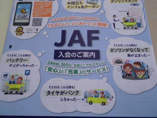 Aプラン画像:安心のJAFロードサービス!損保のロードサービスプラスJAFで万が一の時、もう不安はありません!
