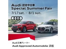 サマーフェア開催 7/17-8/1 詳細はQRコードもしくはURL:https://www.audi-hamamatsu.jp/ja/special_offer/dealer/aaa_special_