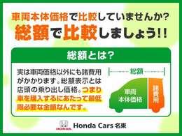 当社の車両は安心して車選びをして頂くために、お支払い総額を表示しております。各種税金・自賠責保険料・登録費用・リサイクル料金などが含まれております。(愛知県内での登録及び届出で店頭納車の場合です。)